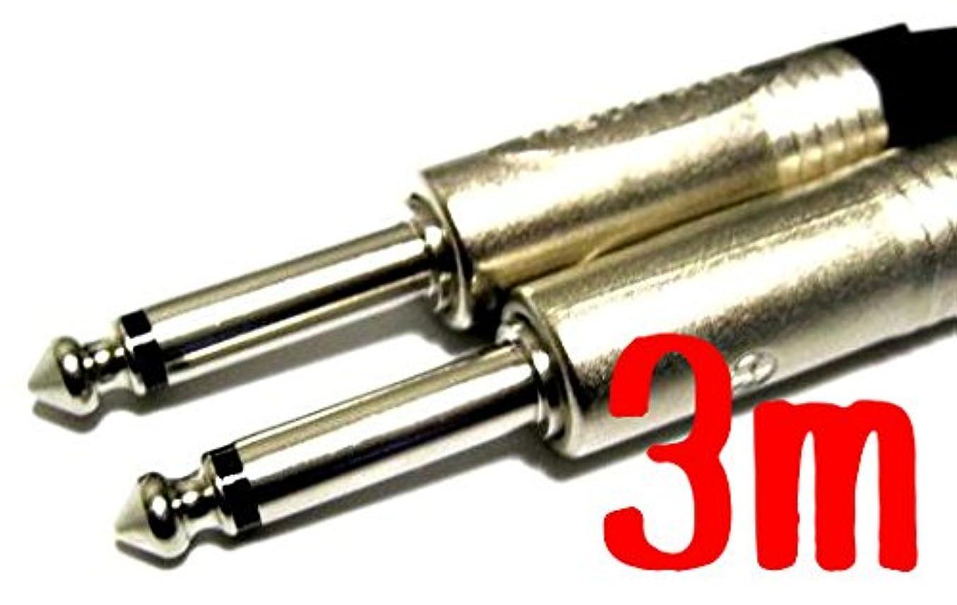 欠かせない地域煙突CANARE製スピーカーケーブル 3m モノラルフォン-モノラルフォン LC03-B(SC)