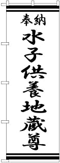 のぼり 水子供養地蔵尊 SKE-345 神社 お宮 神宮 お参り