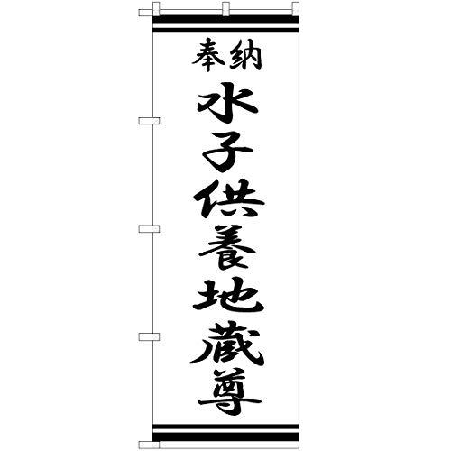 【のぼり旗】のぼり 水子供養地蔵尊 SKE-345 神社 お宮 神宮 お参り (受注生産) 看板 ポスター タペストリー 集客