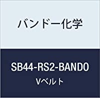 バンドー化学 SB形Vベルト(レッドS-II) SB44-RS2-BANDO