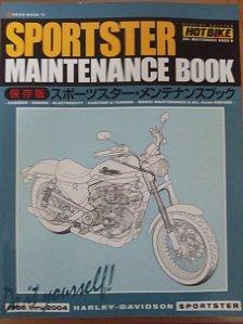 スポーツスター・メンテナンスブック (Neko mook―HBJ maintenance book (799))
