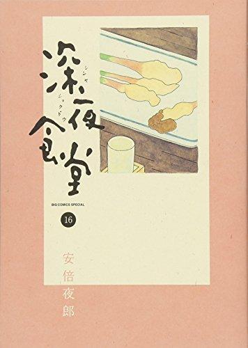深夜食堂 (16) (ビッグコミックススペシャル)