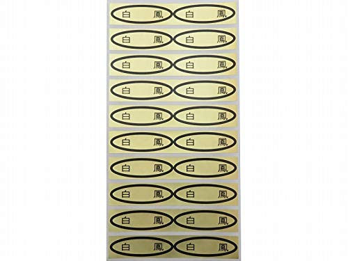 もも・すもも・ネクタリン 品種名 金シール 49mm×14mm 500枚入り (白鳳)