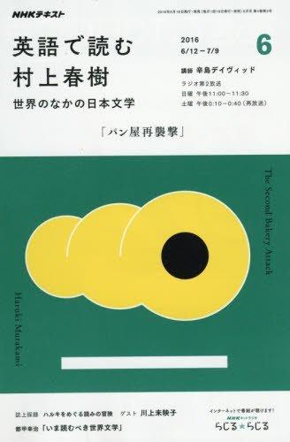 NHKラジオ 英語で読む村上春樹 2016年6月号 [雑誌] (NHKテキスト)