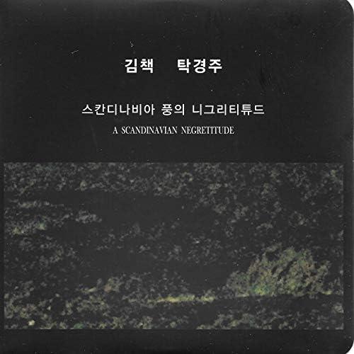 김책 & Kyungju Tak