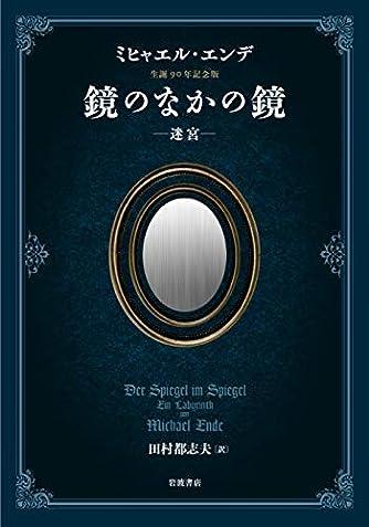 ミヒャエル・エンデ生誕九〇年記念版 鏡のなかの鏡: 迷宮