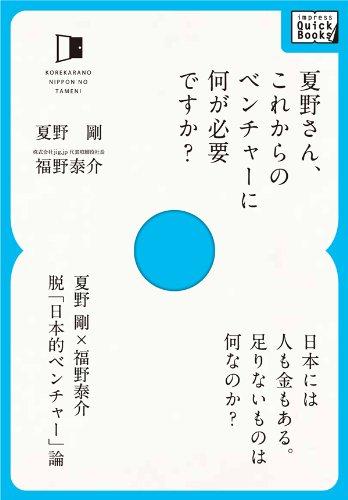 夏野さん、これからのベンチャーに何が必要ですか? (impress QuickBooks)