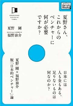 [夏野 剛, 福野 泰介]の夏野さん、これからのベンチャーに何が必要ですか? (impress QuickBooks)