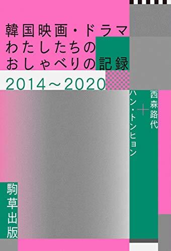 韓国映画・ドラマ――わたしたちのおしゃべりの記録2014~2020