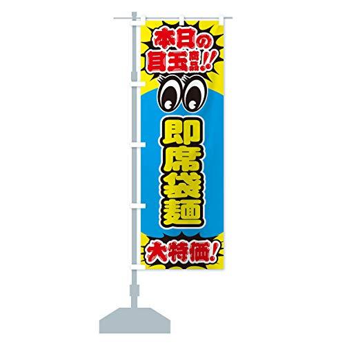 即席袋麺/本日の目玉商品/大特価/安売り/特売 のぼり旗 サイズ選べます(コンパクト45x150cm 左チチ)