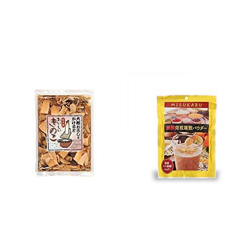 [2点セット] 大根おろしをかけると おいしいきのこ(180g)・醗酵焙煎雑穀パウダー MISUKARU(ミスカル)(200g)