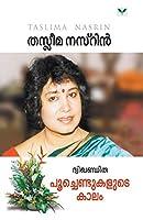 Dwikhanditha-Poochendukalute Kalam