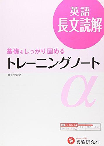 高校 トレーニングノートα 英語長文読解:基礎をしっかり固める