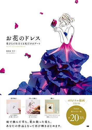 【amazon初回限定 ポスターカレンダー付き】お花のドレス 花びらで仕立てる私だけのアート