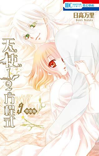 天使1/2方程式 おまけまんが小冊子付き特装版 9 (花とゆめコミックス)