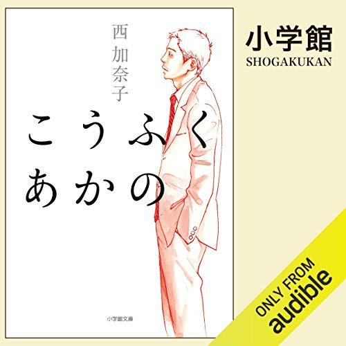 『こうふく あかの』のカバーアート