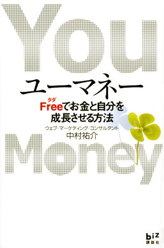 ユーマネー-Free<タダ>でお金と自分を成長させる方法 (講談社BIZ)