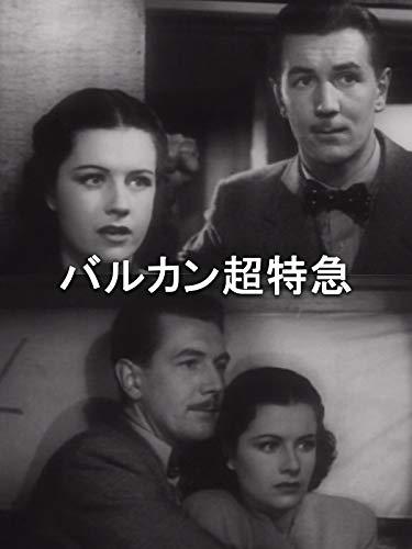 バルカン超特急(字幕版)