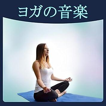 ヨガの音楽 – サウンドヒーリング, Mindfulness Meditation, 器楽, リラクゼーション, Reiki Therapy, チャクラのバランス