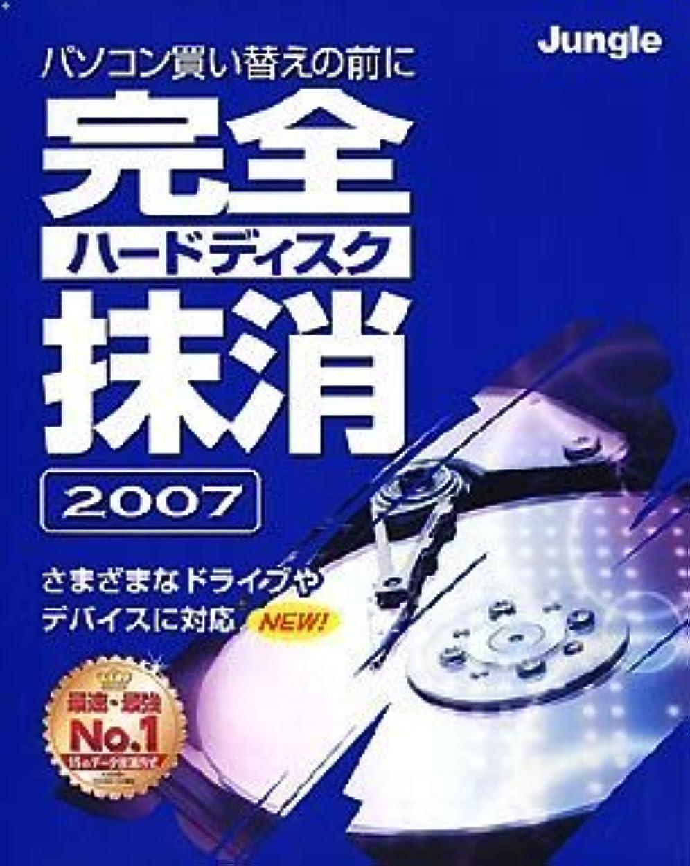 斧解き明かすスキャンダラス完全ハードディスク抹消2007