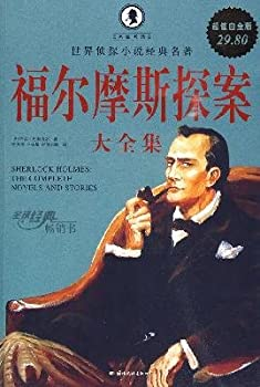 Paperback The Complete Sherlock Holmes (Chinese Edition) [Chinese] Book