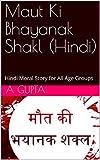 Maut Ki Bhayanak Shakl (Hindi): Hindi Moral Story for All Age Groups (Rack-Moral_Story Book 1)...