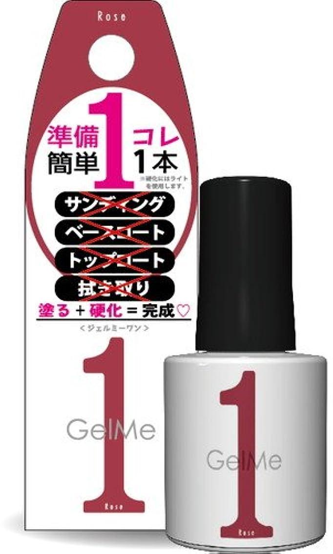 ガード誓い夢中ジェルミーワン(Gel Me 1) 25ローズ