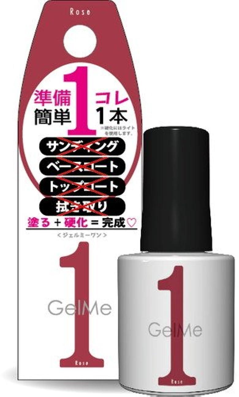 用量軽量優雅なジェルミーワン(Gel Me 1) 25ローズ