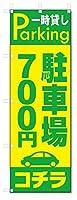 のぼり旗 一時貸し 駐車場 700円 (W600×H1800)5-16923