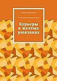 Курьеры вжелтых рюкзаках (Russian Edition)