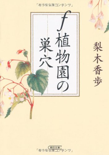 f植物園の巣穴 (朝日文庫)