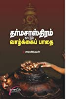 Dharma Sastiram Kattum Vazhkai Pathai