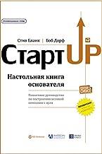 Стартап: Настольная книга основателя (The Startup Owner's Manual) (Russian Edition)