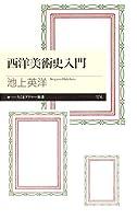 西洋美術史入門 (ちくまプリマー新書)