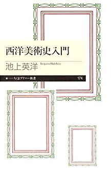 [池上英洋]の西洋美術史入門 (ちくまプリマー新書)