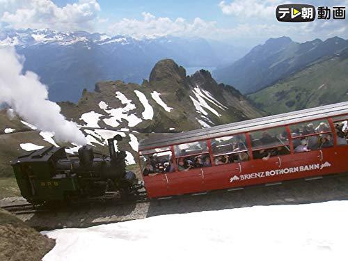 #1 スイス1 登山鉄道をめぐる旅