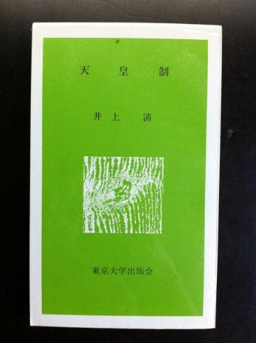 天皇制 (東大新書 (6))