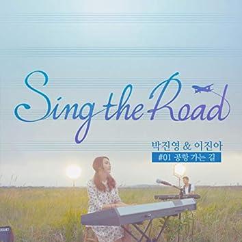 공항 가는 길 (Sing the Road #01)