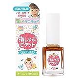 YUBICURE(ユビキュア) 子供の爪噛み・指しゃぶり防止マニュキュア オーガニック成分配合 日本製 10ml
