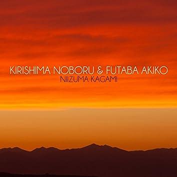 Niizuma Kagami