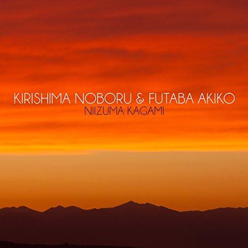 Kirishima Noboru & Futaba Akiko