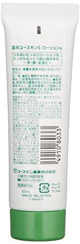 ユースキン 薬用ユースキンS ミッフィーローション チューブ50ml [8033]