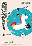 獨角獸與牠的產地:矽谷新創公司歷險記: Disrupted: My Misadventure in the Start-Up Bubble (Traditional Chinese Edition)