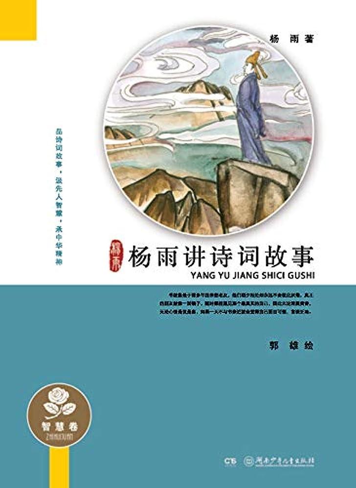 爆発する狂う項目杨雨讲诗词故事.智慧卷 (Chinese Edition)