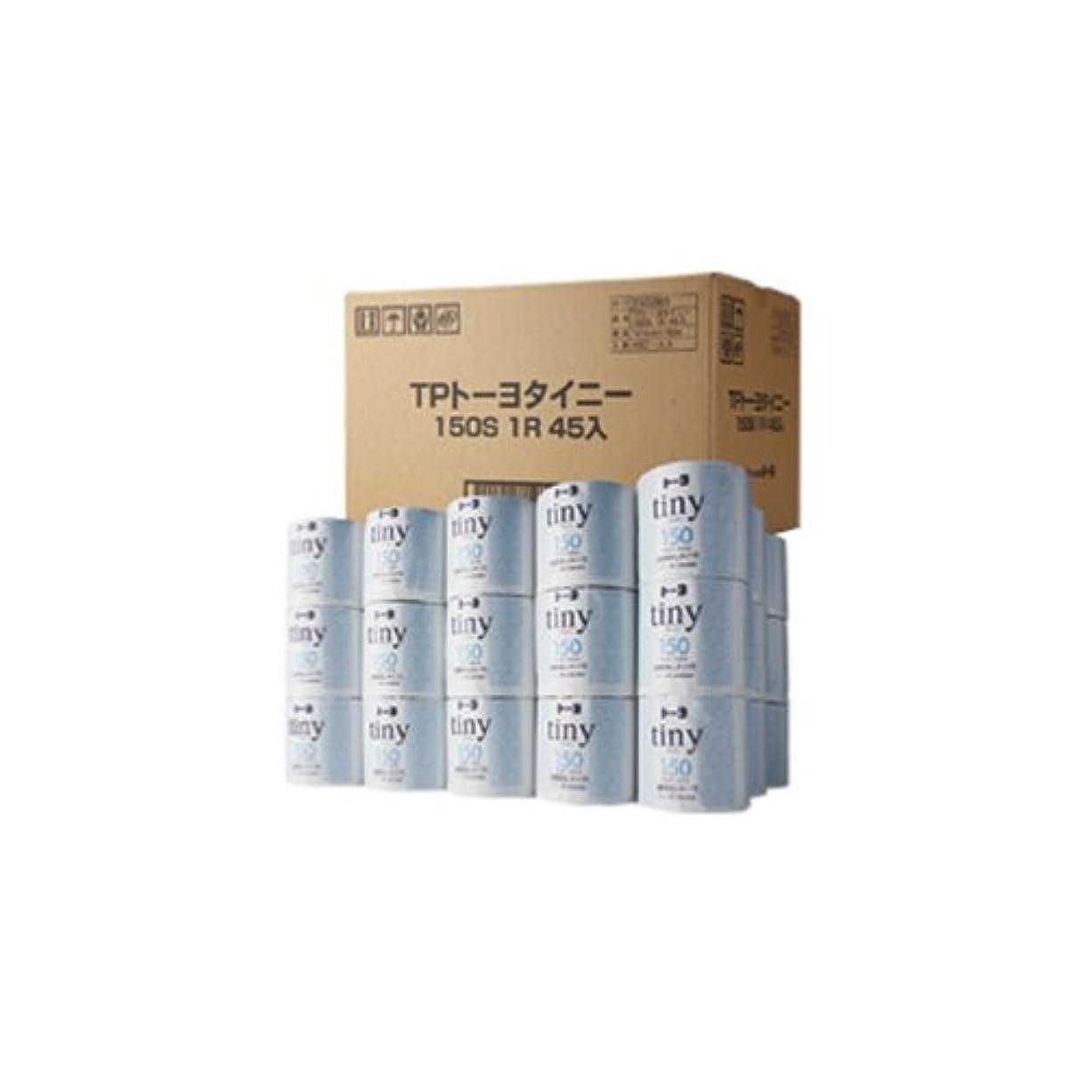 偶然望ましい腫瘍タイニー業務用 トイレットペーパー 個包装 150m 45ロール/箱