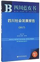 皮书系列·四川蓝皮书:四川社会发展报告(2017)