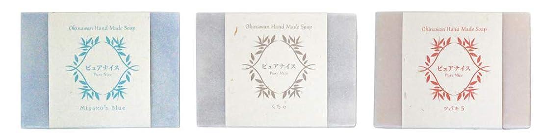 階段圧力うねるピュアナイス おきなわ素材石けんシリーズ 3個セット(Miyako's Blue、くちゃ、ツバキ5)