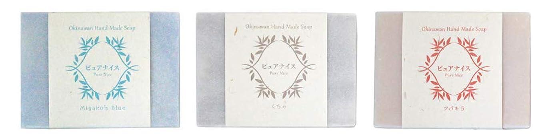 隠エンディング快いピュアナイス おきなわ素材石けんシリーズ 3個セット(Miyako's Blue、くちゃ、ツバキ5)