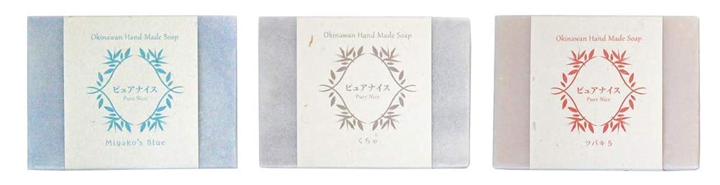 活発賢い豊富にピュアナイス おきなわ素材石けんシリーズ 3個セット(Miyako's Blue、くちゃ、ツバキ5)