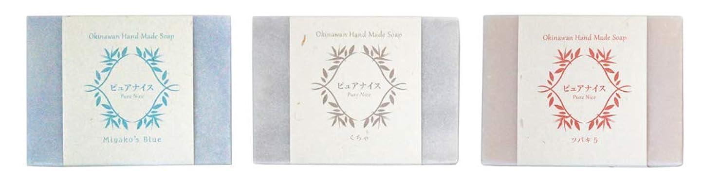 感謝祭想起ちょうつがいピュアナイス おきなわ素材石けんシリーズ 3個セット(Miyako's Blue、くちゃ、ツバキ5)